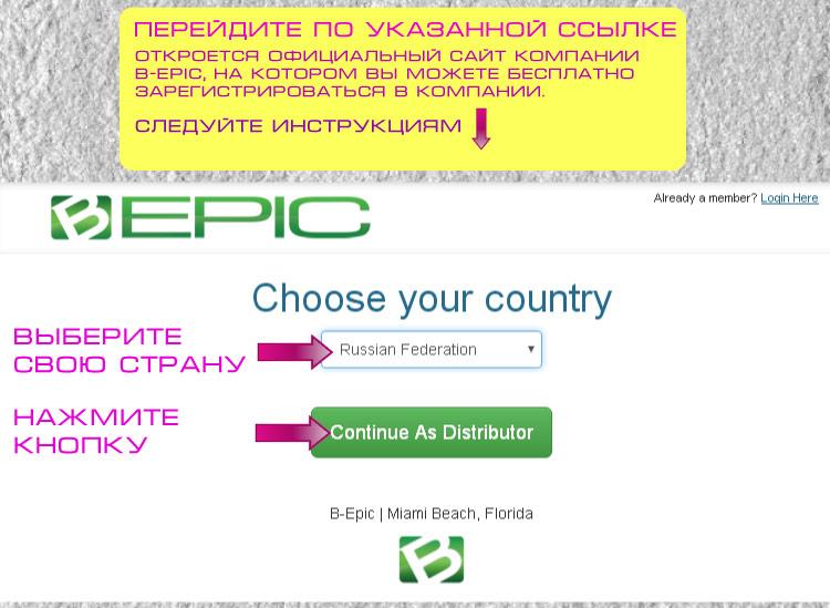 Регистрация в BEpic. Рисунок 1