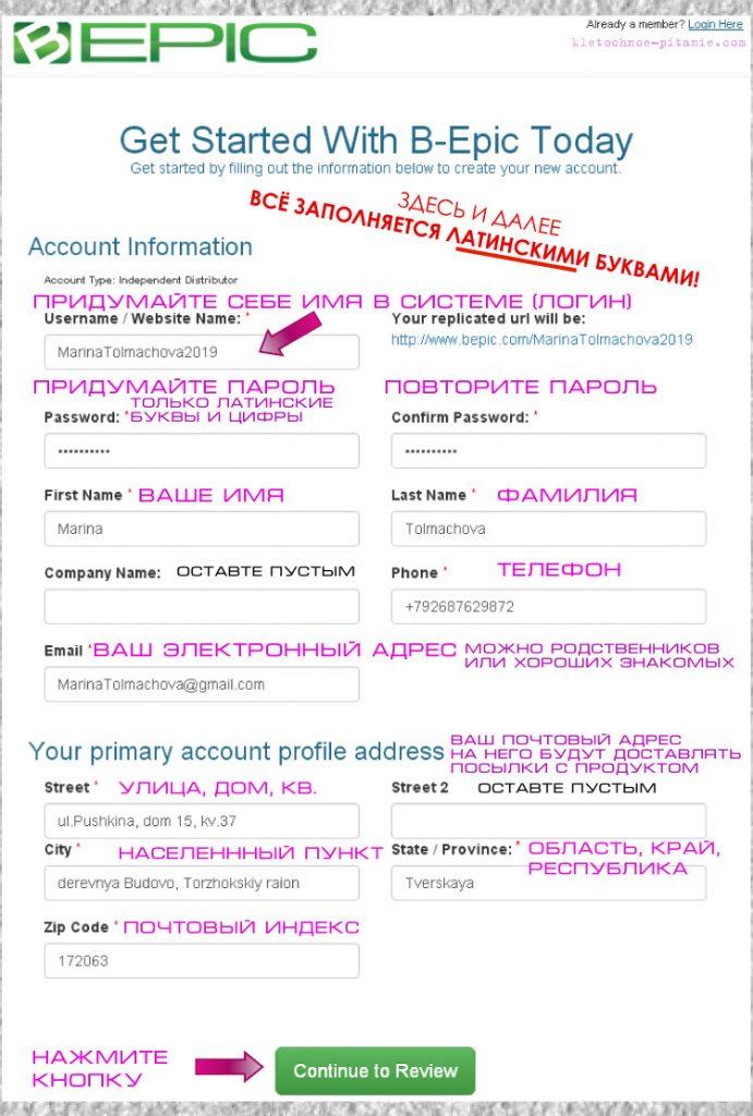 Регистрация в BEpic. Рисунок 2