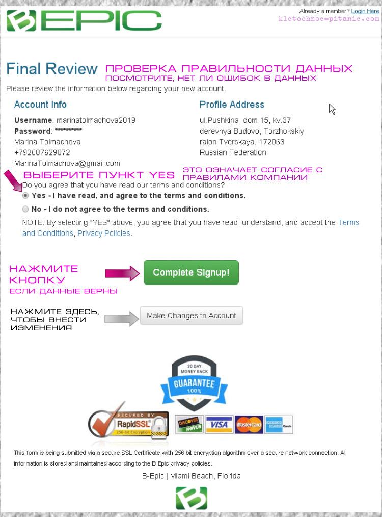 Регистрация в BEpic. Рисунок 3