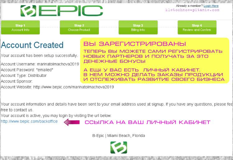 Регистрация в BEpic. Рисунок 4