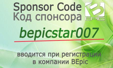 Код спонсора BEpic