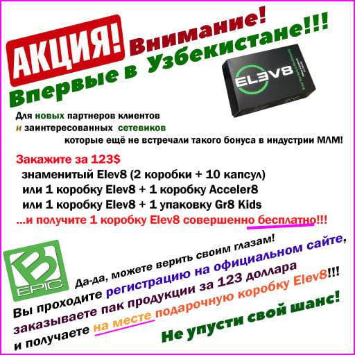Акция BEpic Узбекистан