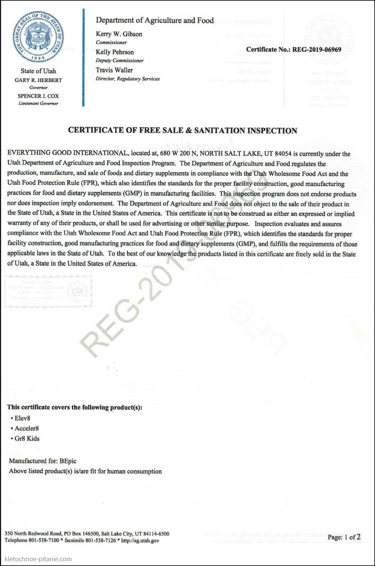 сертификат Elev8