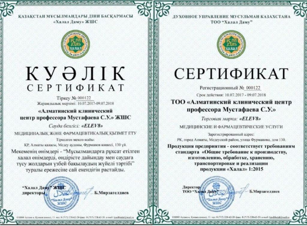 Сертияикат Халяль на продукт Elev8 (BEpic)
