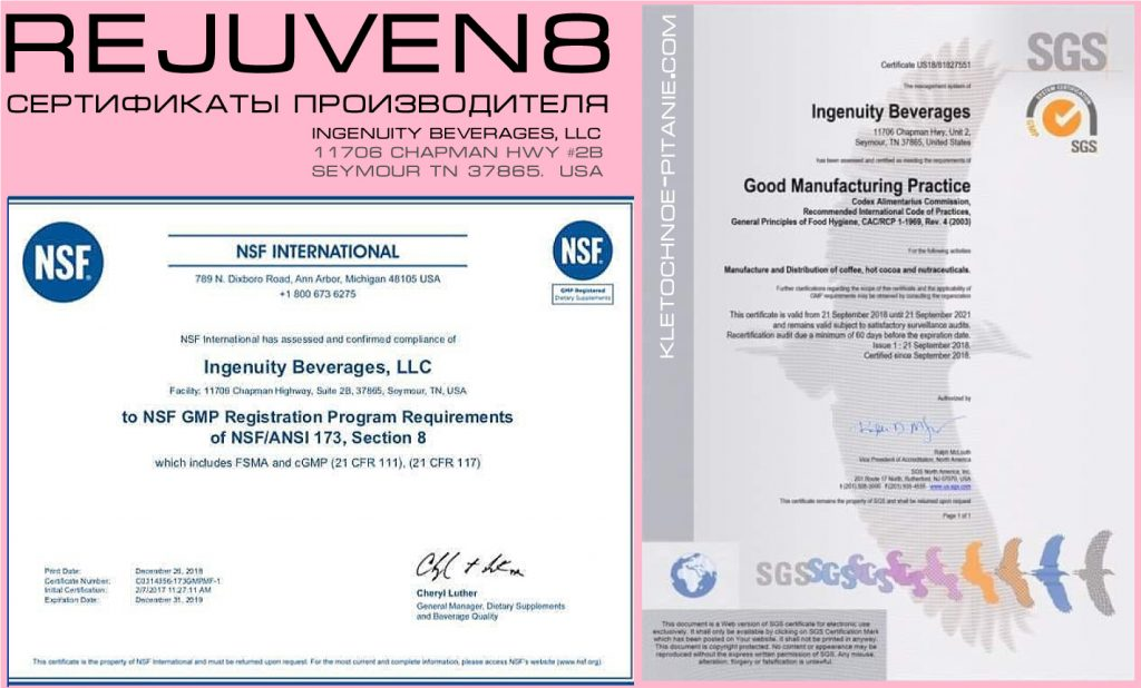 Rejuven8 - сертификаты