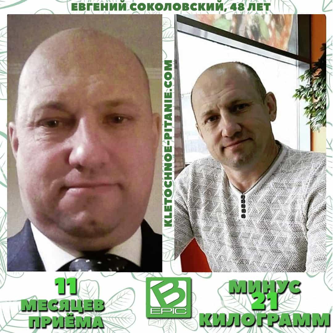 Elev8 и Acceler8 - похудение