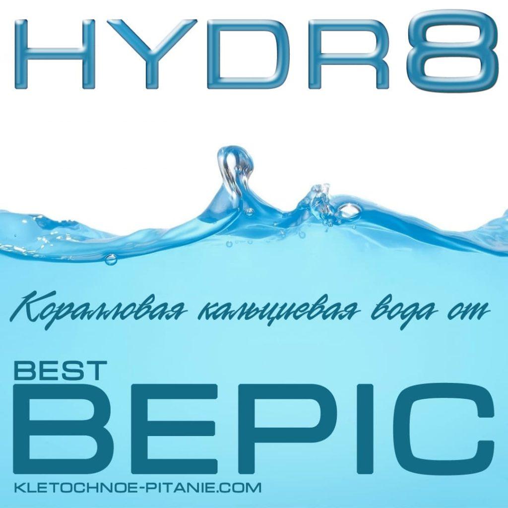 Hydr8 - ионизированный коралловый кальций компании Best BEPIC