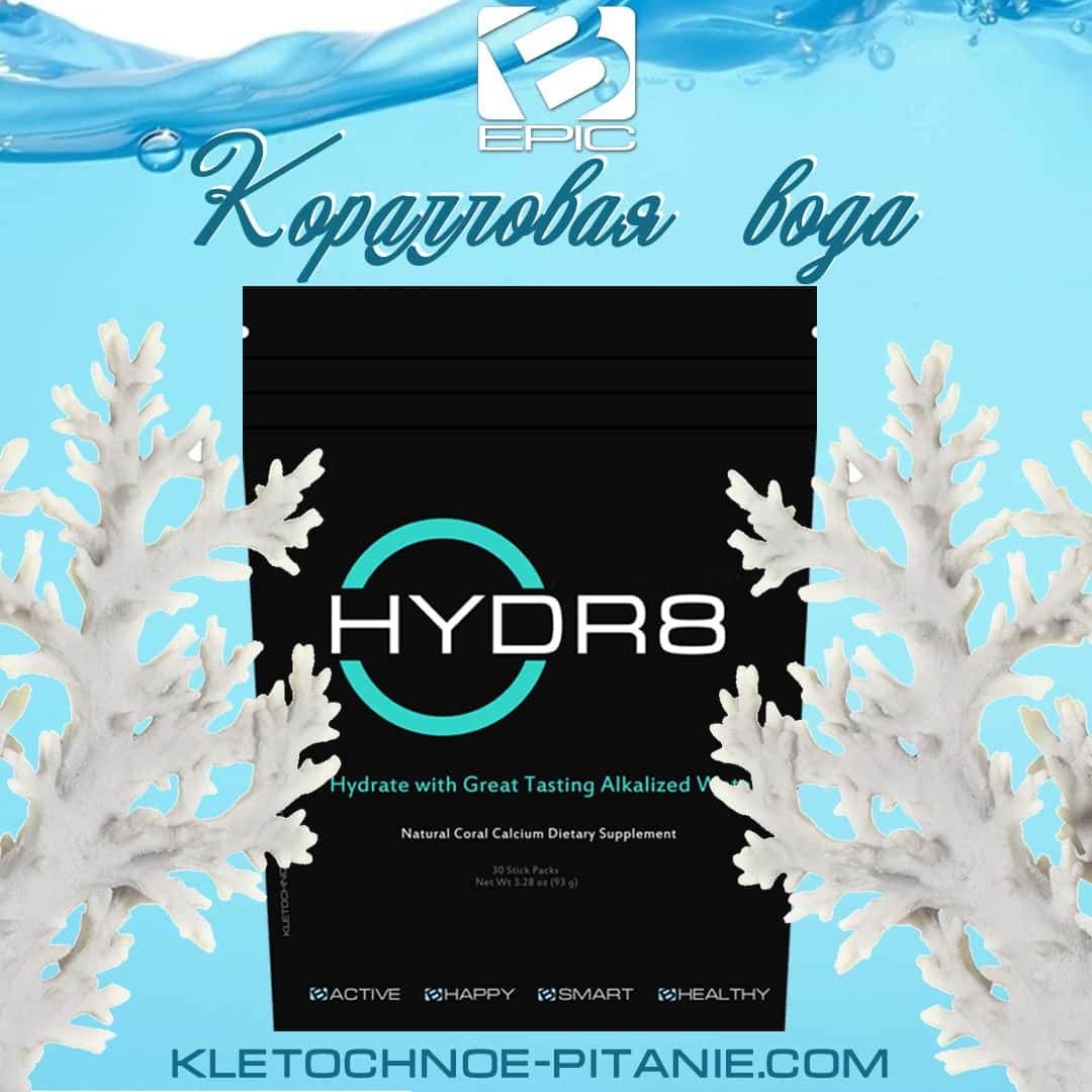 HYDR8 вода от BEpic