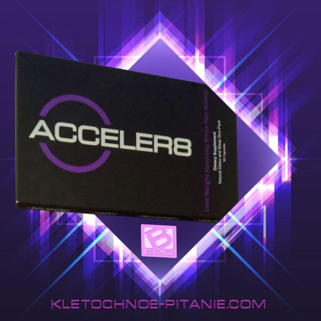 Acceler8 компании Best BEPIC