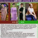 Можно ли похудеть от Acceler8