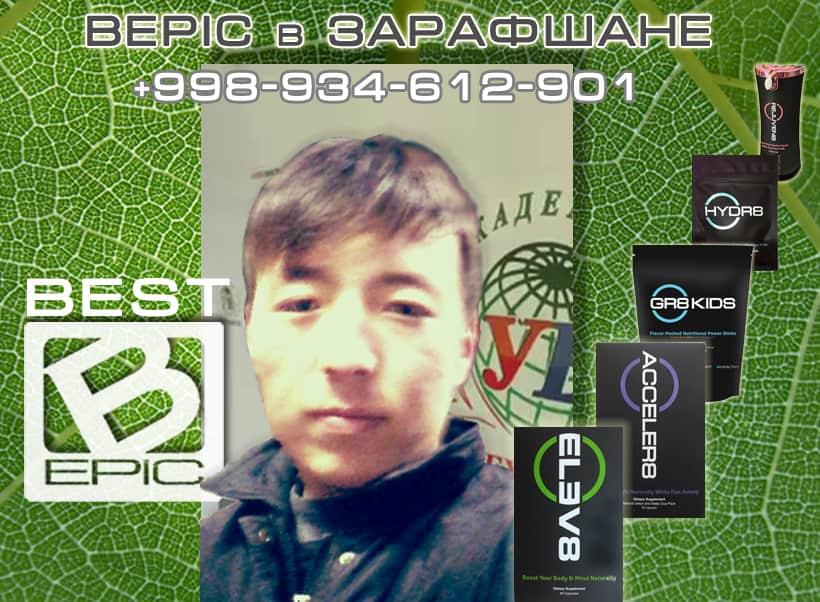BEpic и Elev8 в Зарафшане (Узбекистан)