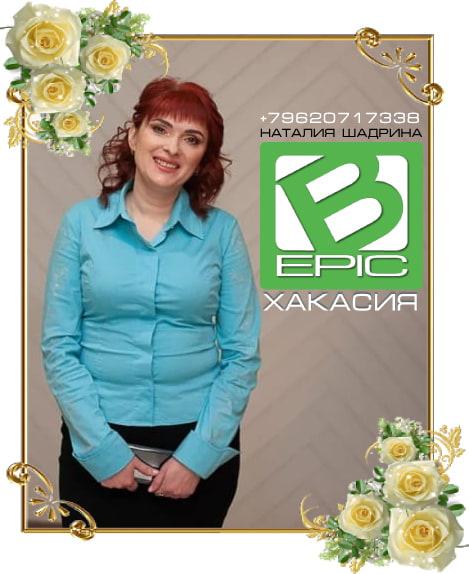 Представитель BEpic в Хакасии и Абакане
