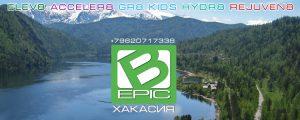Elev8 купить в Хакасии