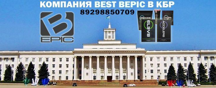 Компания BEpic в Нальчике и КБР
