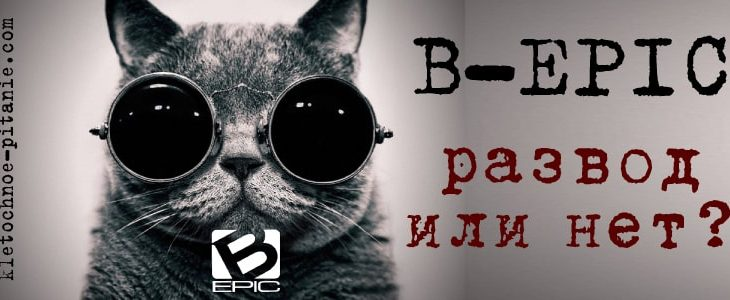 Bepic - развод или нет