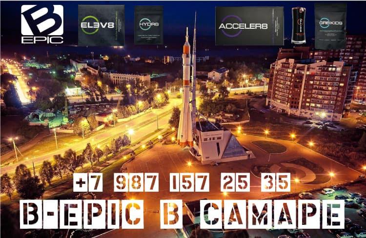 Bepic и elev8 в Самаре и области