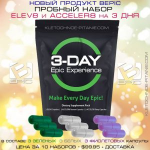3-day-bepic-experience трехдневный набор капсул