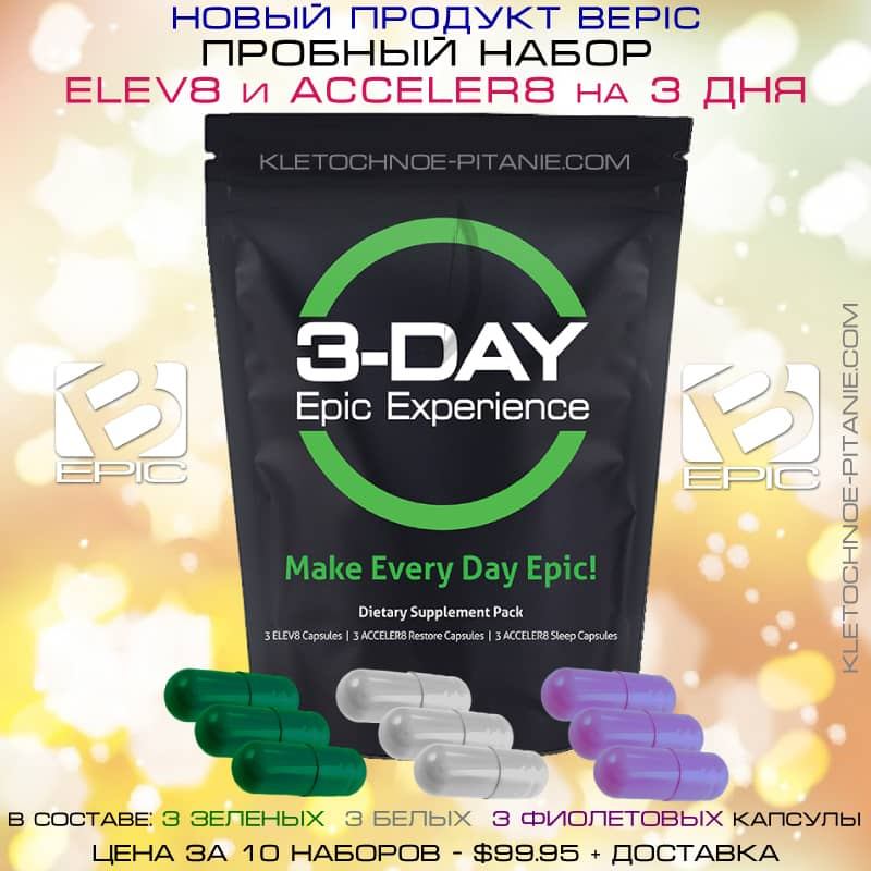 3-day-bepic-experience трехдневный набор капсул