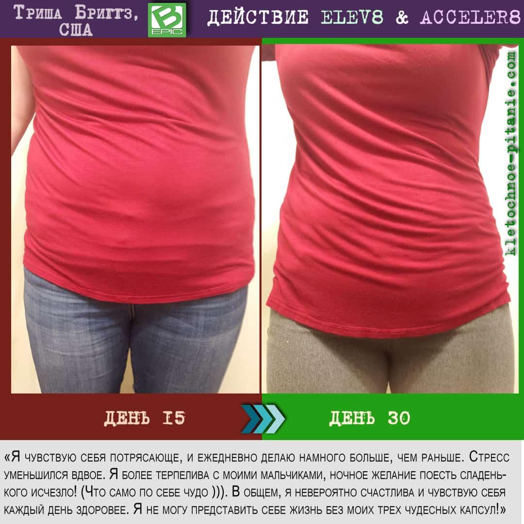 Фото до и после Elev8-Acceler8 (отзыв из США)