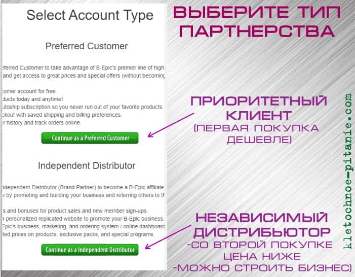 Регистрация в BEPIC - что выбрать Дистрибьютор или Клиент