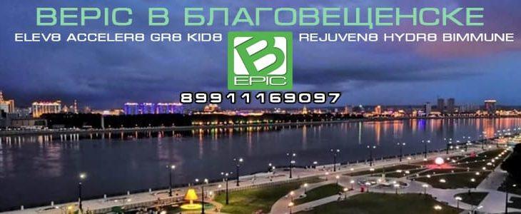 Купить Elev8 компании BEpic в Благовещенске и Амурской области