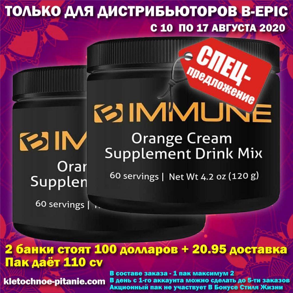 Акция на B-Immune от BEpic (август 2020)