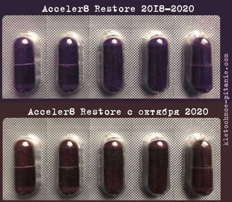 Цвет капсул Acceler8 Restore