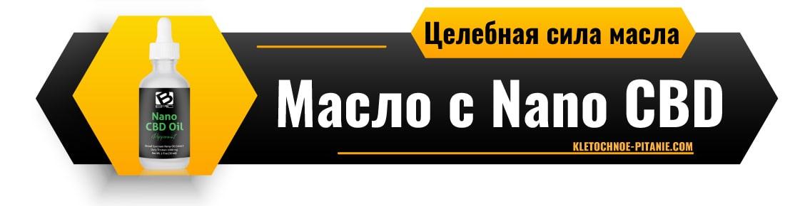 Конопляное масло от BEpic