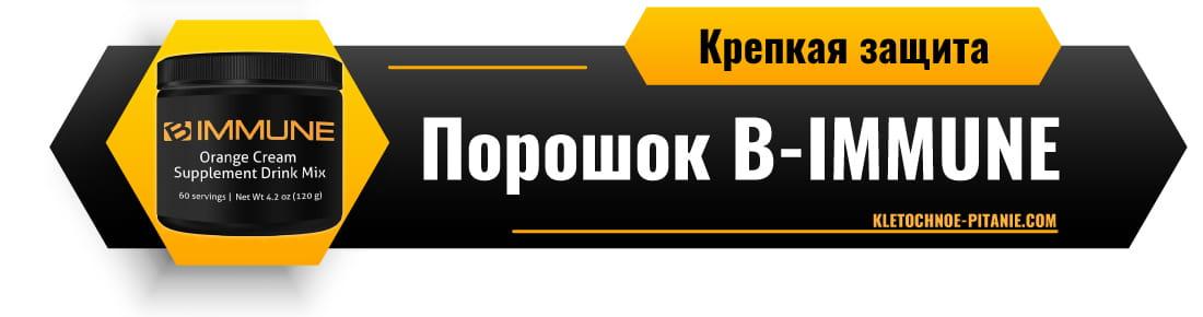 Иммунно-стимулятор компании BEpic