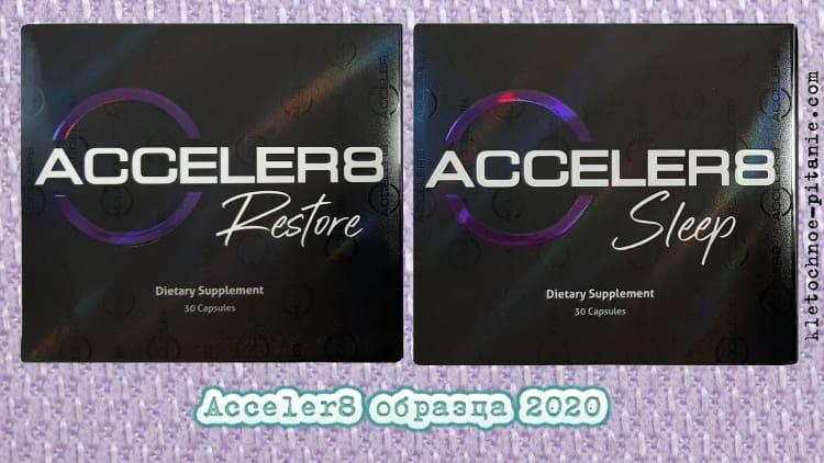 Acceler8 Restore и Sleep образца 2020 года