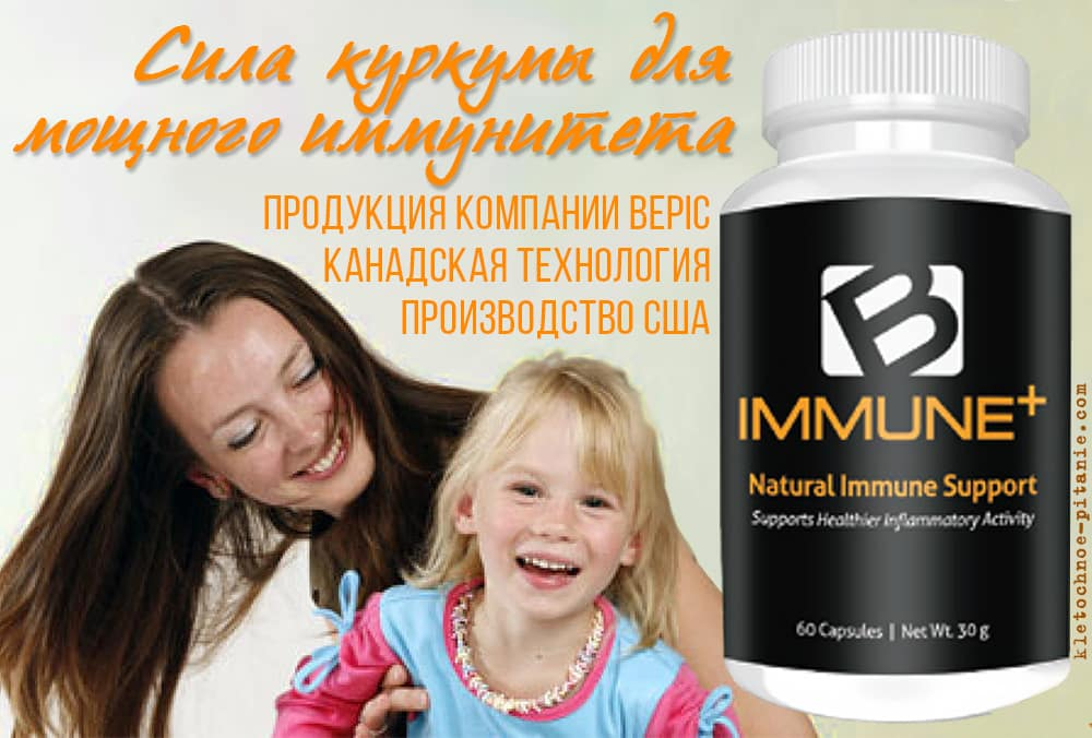 Капсулы b-immune+ (плюс) компании Bepic