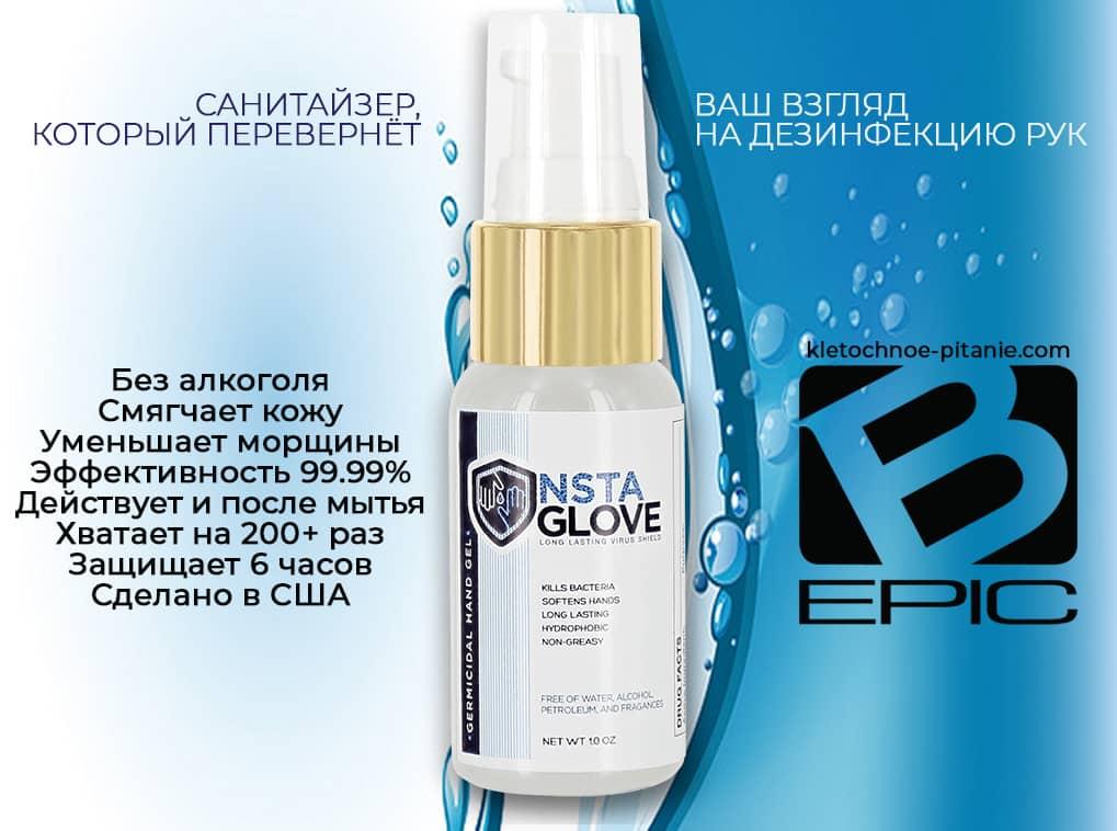 Санитайзер InstaGlove от BEpic (фото бутылочки)