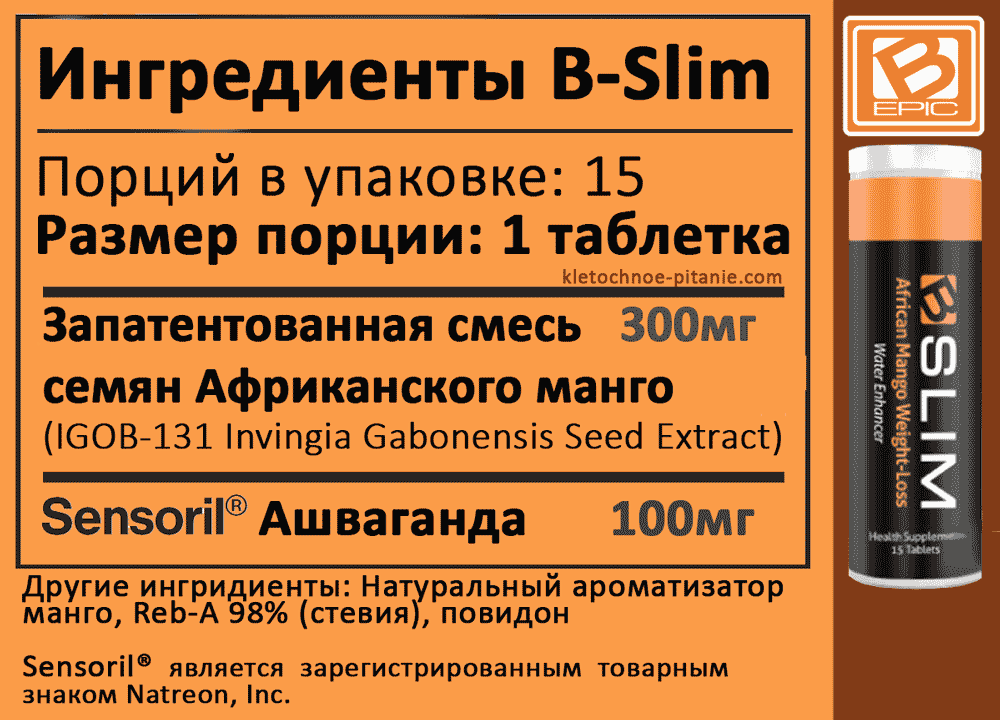 bepic's b-slim supplement facts (russian)