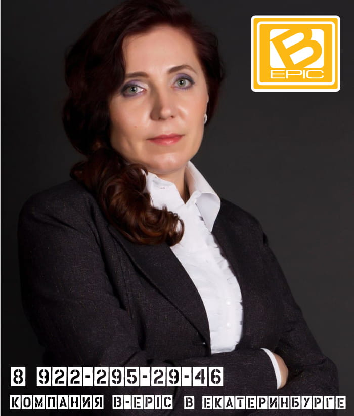B-EPIC в Екатеринбурге