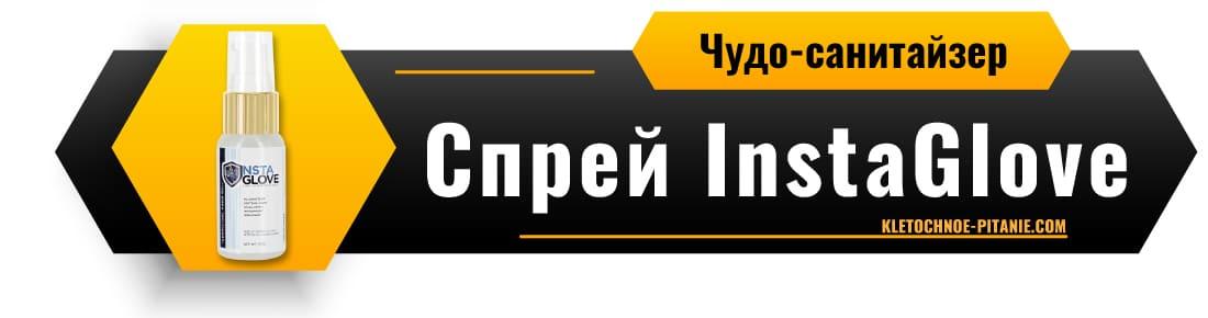 INSTAGlove - Санитайзер для рук от BEpic