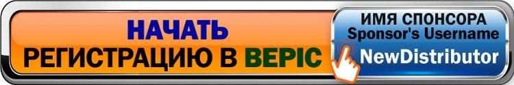 Подписка в BEpic. Спонсорское имя (код спонсора) BEpic