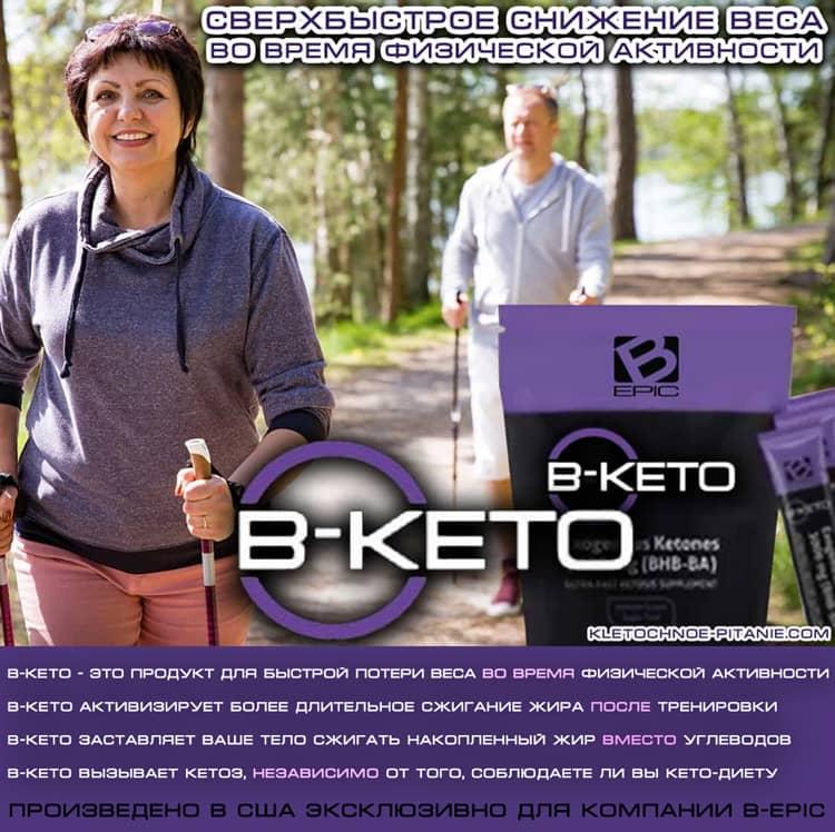 B-Keto компании Best B-Epic