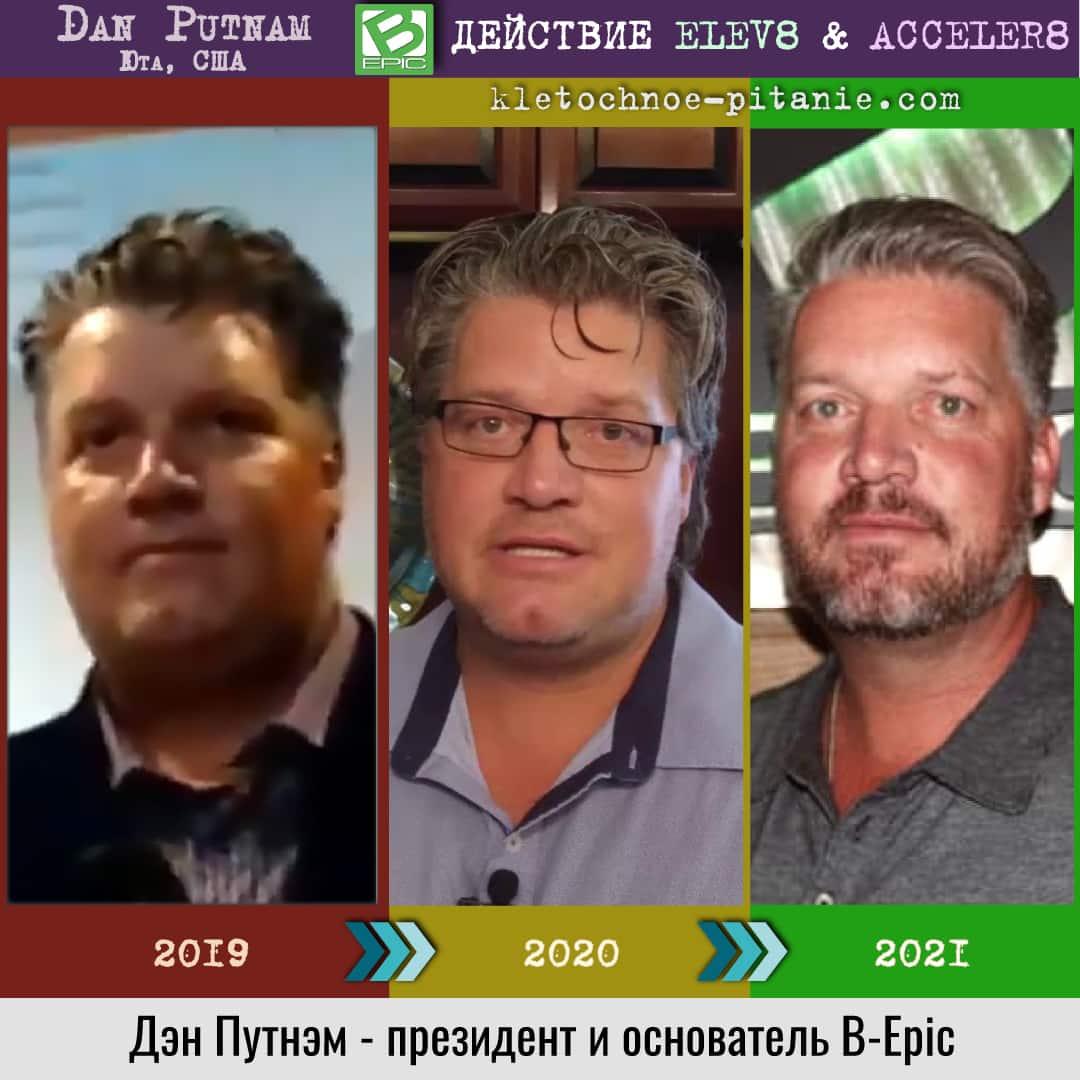 Дэн Путнэм - результат похудения президента BEpic