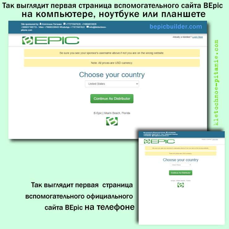 Внешний вид официального сайта bepicbuilder.com