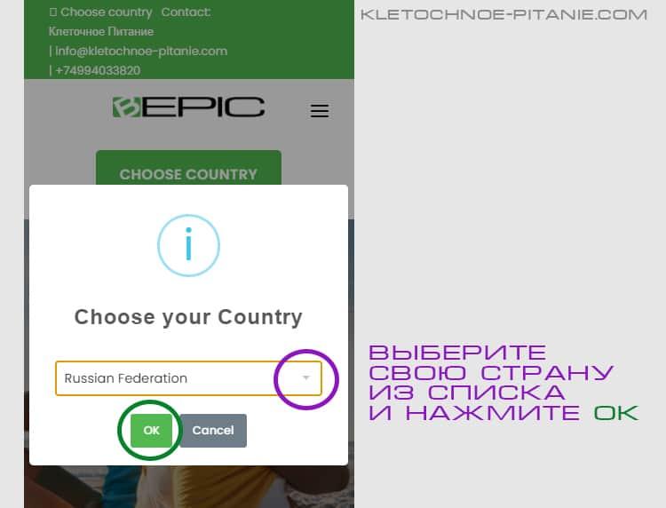 Регистрация в BEpic - выбор страны