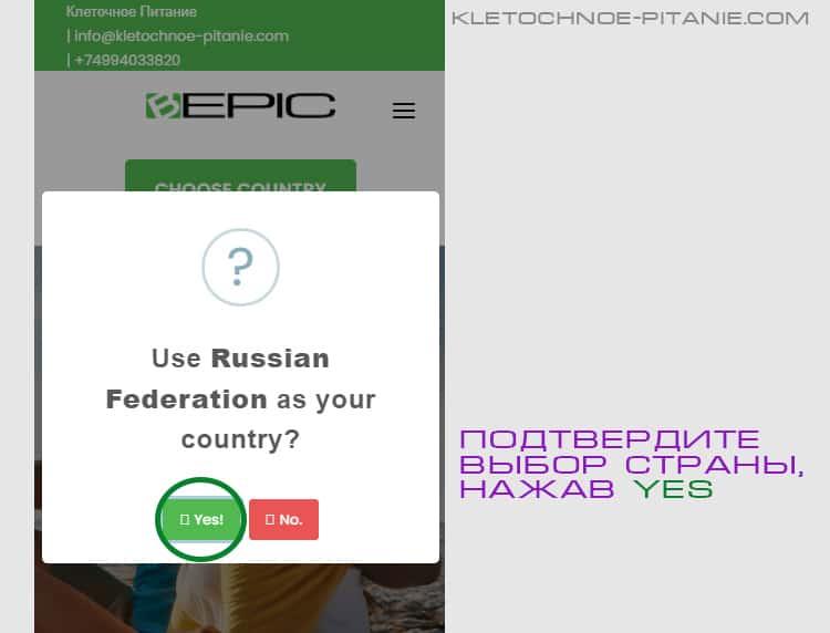 Регистрация в BEpic = подтвердить выбор стрfны