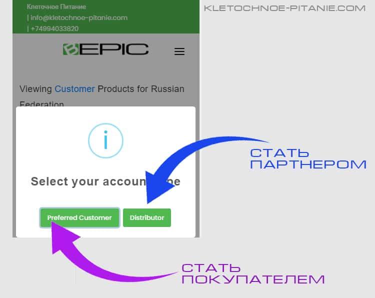 Регистрация в BEpic - покупатель или дистрибьютор
