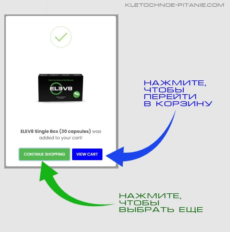 Регистрация в BEpic - подтверждение выбора пака