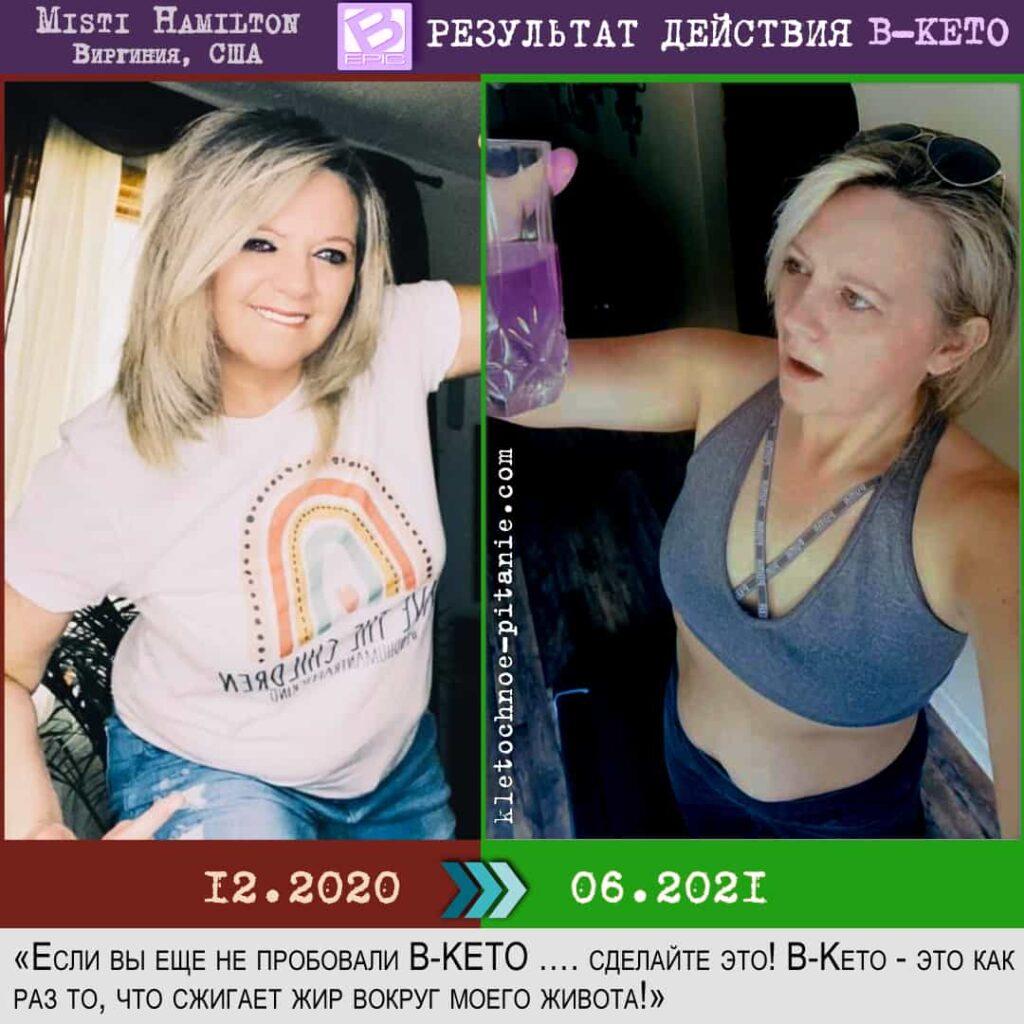 Результат похудения с BKeto (BEpic))