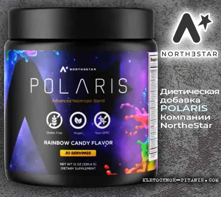 Polaris с ноотропами - продукт компании NortheStar