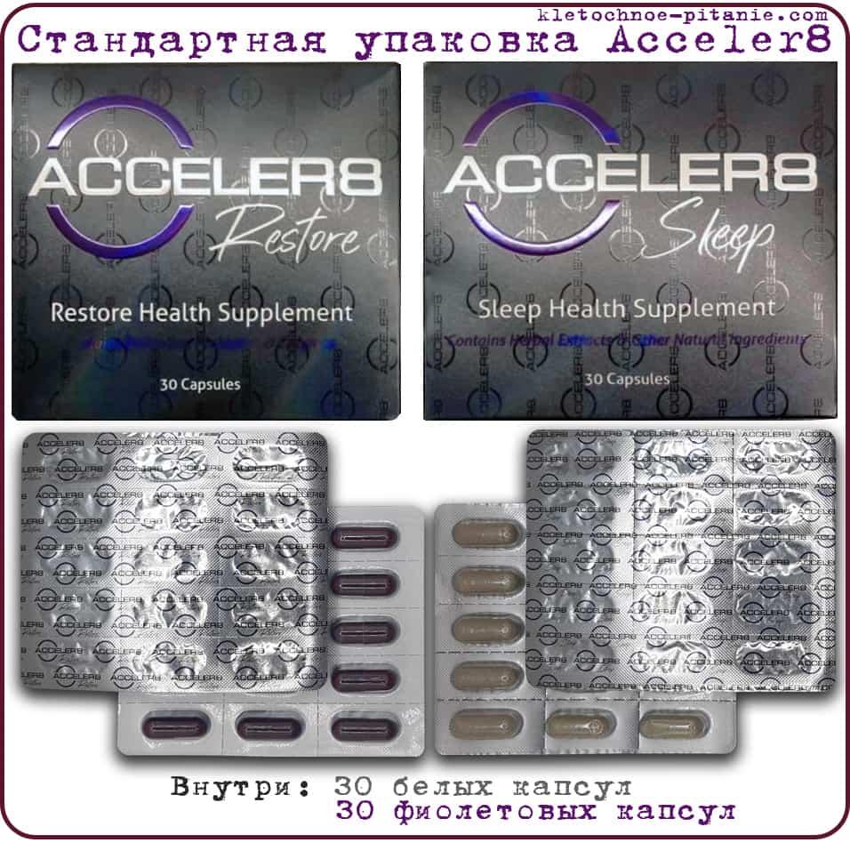Капсулы и упаковка Acceler8 (2021-2022)