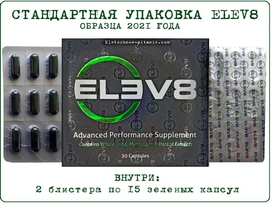 Капсулы Elev8