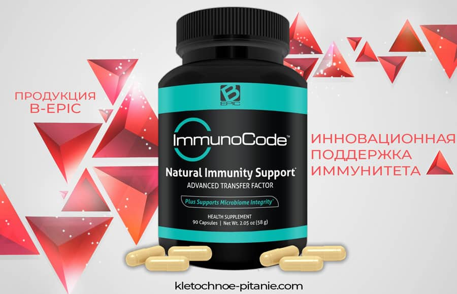 Капсулы ImmunoCode для иммунитета от компании BEpic