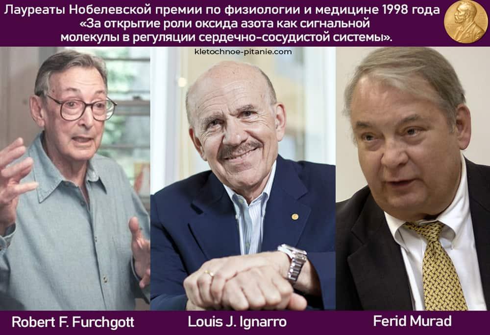 Нобелевская премия 1998 по медицине и физиологии (фото лауреатов)