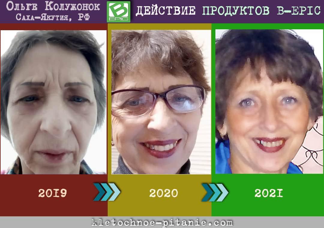 Отзыв о продукции BEpic в Якутии